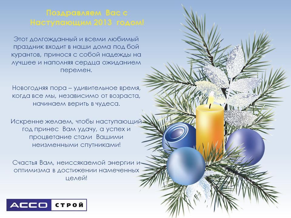 Новогоднее поздравление коллегам прикольные в прозе